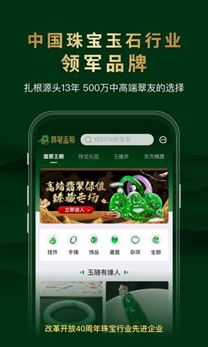 翡翠王朝app截图2