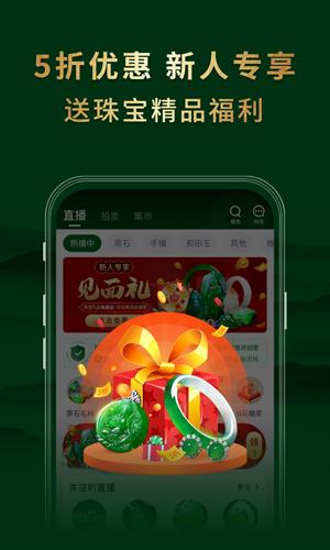 翡翠王朝app截图5