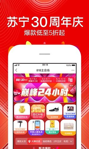 苏宁易购app截图1