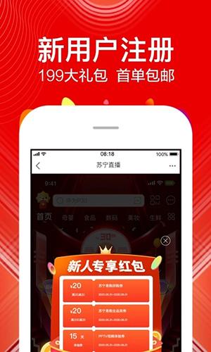 苏宁易购app截图4