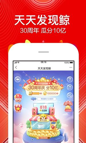 苏宁易购app截图5