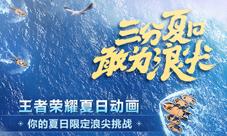 王者荣耀夏日动画视频 夏日限定浪尖挑战CG