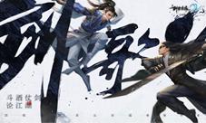 《劍俠情緣2:劍歌行》全平臺不刪檔開啟