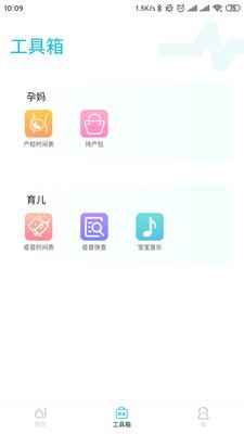 甜贝app图片