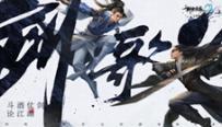 《剑侠情缘2:剑歌行》全平台不删档开启