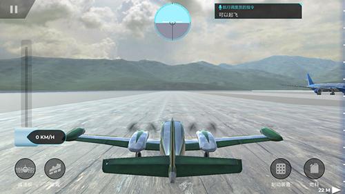 3D航空模拟器截图5
