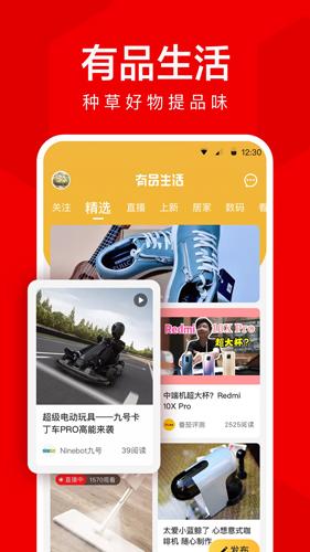 小米有品app截圖4