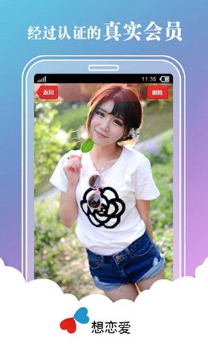 想戀愛app截圖2