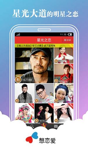 想戀愛app截圖1