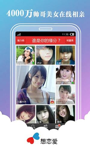 想戀愛app截圖3