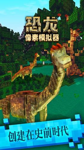 恐龙像素模拟器截图3