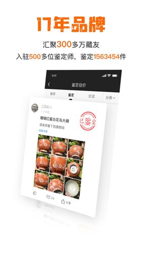 華夏收藏app截圖3