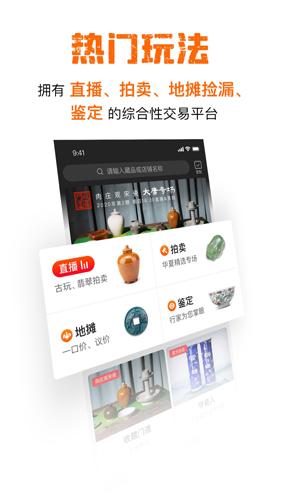 華夏收藏app截圖2