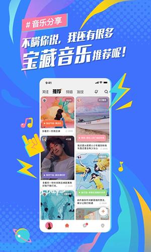 后声音乐app截图1