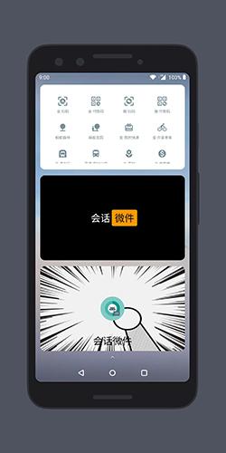 会话微件app截图3