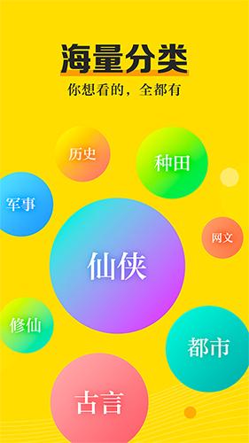 米閱小說app截圖2