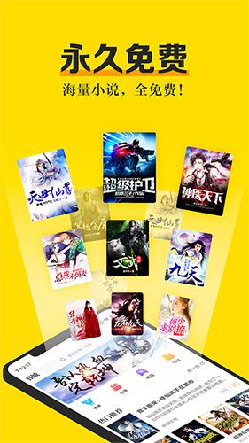 米閱小說app截圖4