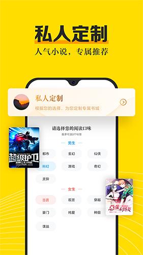 米閱小說app截圖3