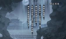 磊磊出任群俠大師團 8月27日《新射雕》全平臺公測