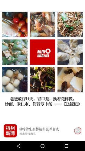 杭州新聞app截圖1