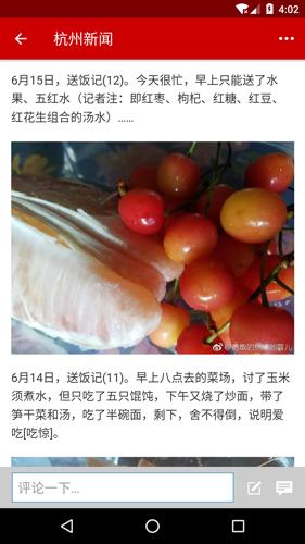 杭州新聞app截圖3