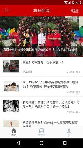 杭州新聞app截圖2
