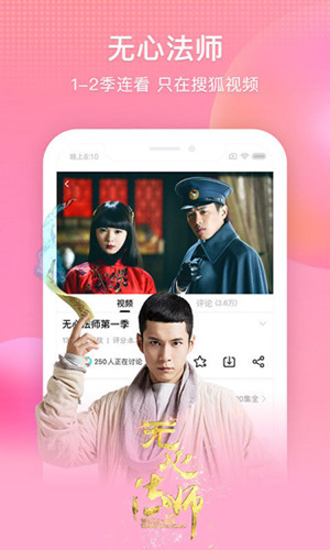 搜狐��lapp截�D4
