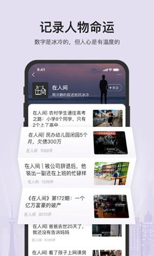 鳳凰新聞app截圖1