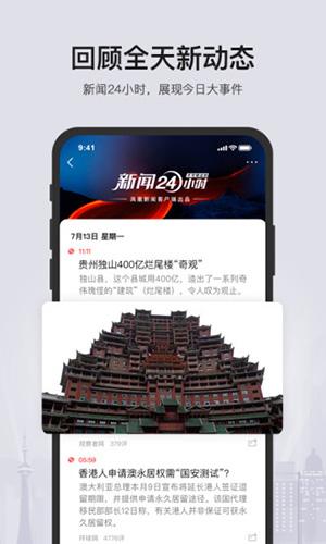 鳳凰新聞app截圖3