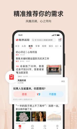 鳳凰新聞app截圖5