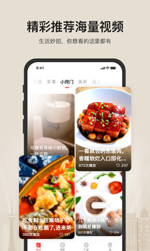 鳳凰新聞app截圖4
