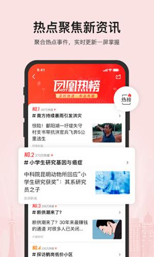 鳳凰新聞app截圖2