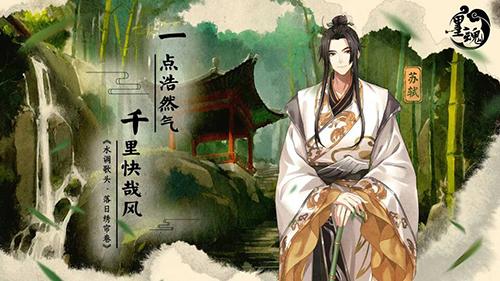 墨魂苏轼溯源怎么选择
