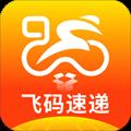 飛碼速遞app