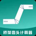橋架彎頭計算器app