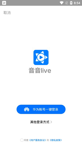 音音liveAPP2