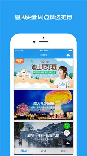联联周边游app截图1