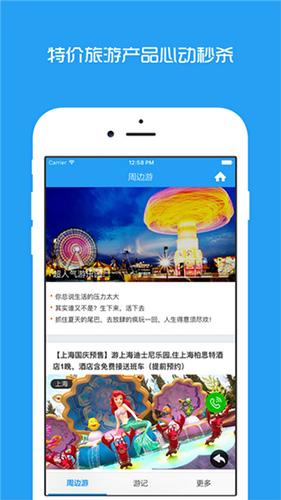 联联周边游app截图2