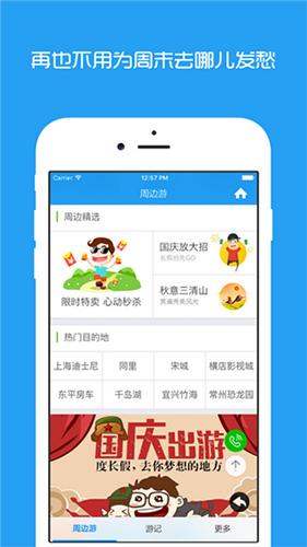 联联周边游app截图4