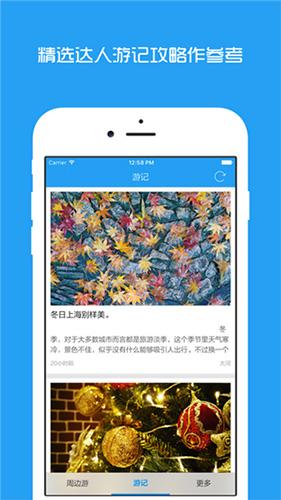 联联周边游app截图3