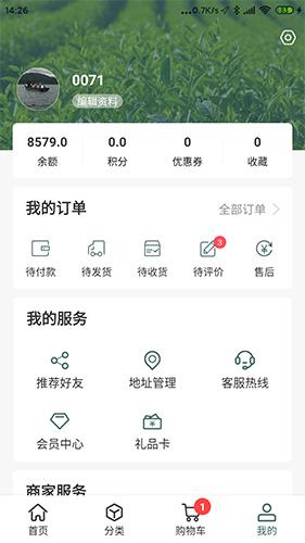 三萊茶商城app截圖3
