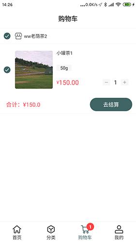三萊茶商城app截圖2