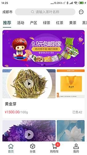 三萊茶商城app截圖4