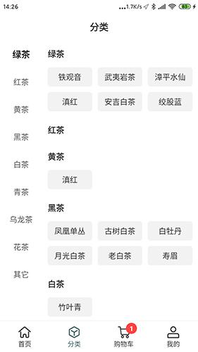 三萊茶商城app截圖1
