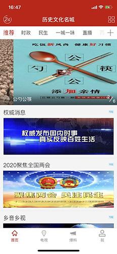 禮樂名邦app截圖3