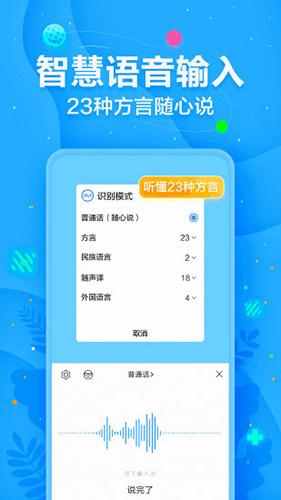 訊飛輸入法app截圖4