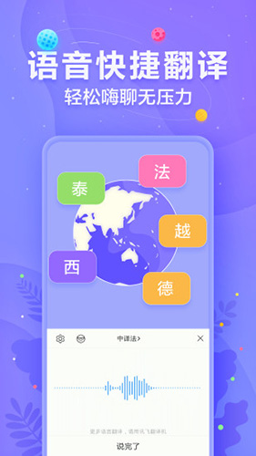 訊飛輸入法app截圖5