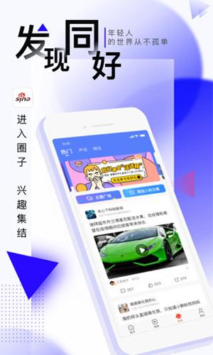 新浪新闻app截图2