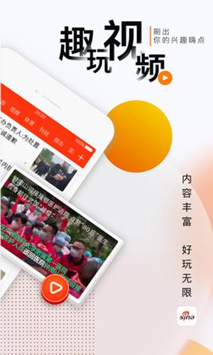 新浪新闻app截图1