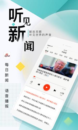 新浪新闻app截图3